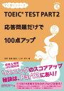 【楽天ブックスならいつでも送料無料】TOEIC test part 2応答問題だけで100点アップ [ 山本淳子 ]