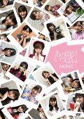 あの頃がいっぱい〜AKB48ミュージックビデオ集〜(Type A)