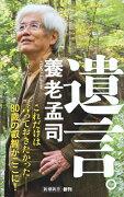 9/1NHK『おはよう日本』で紹介!