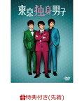 【先着特典】東京独身男子 DVD-BOX(特製ブロマイド3枚セット付き)