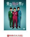 【先着特典】東京独身男子 DVD-BOX(特製ブロマイド3枚