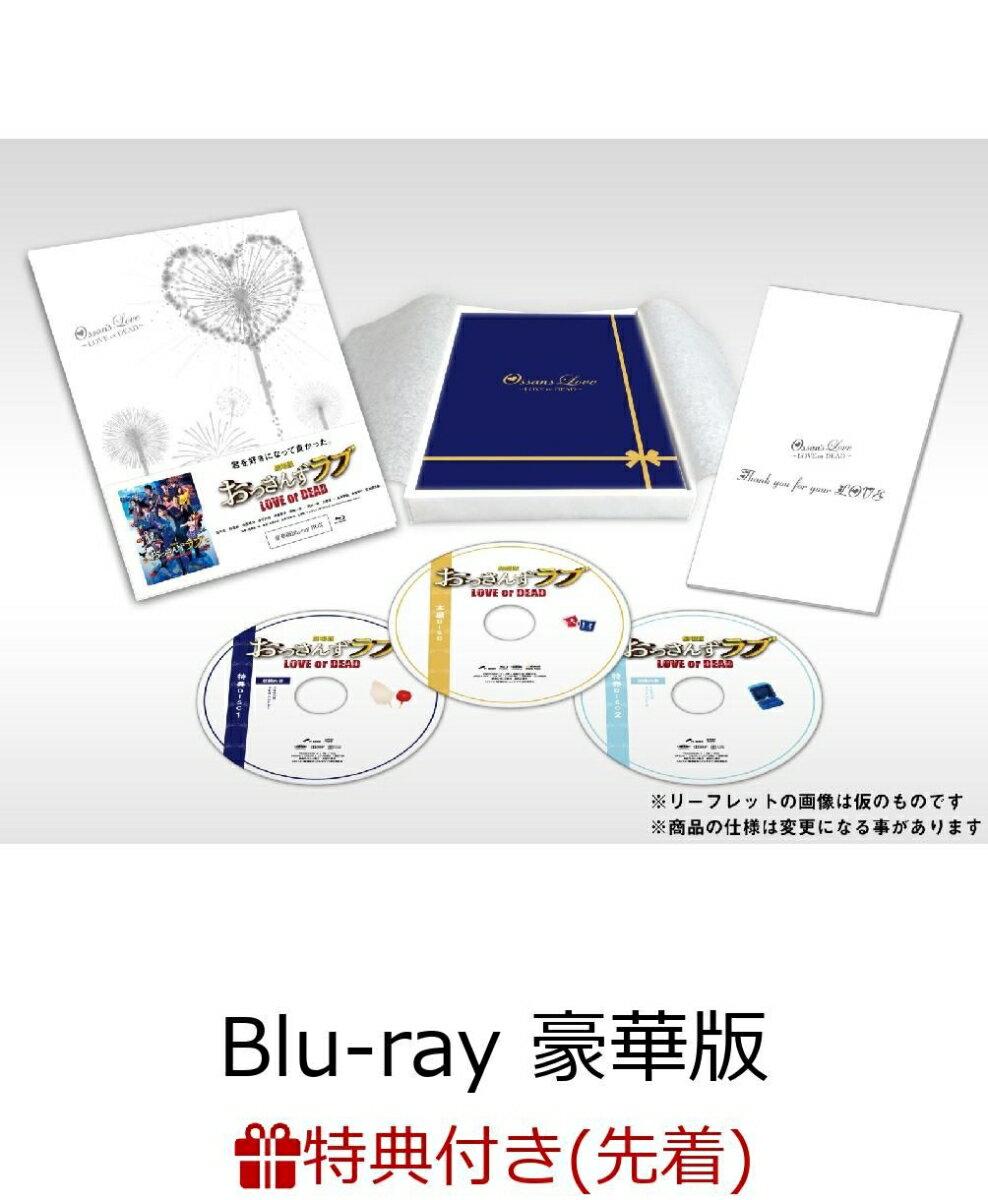 【先着特典】劇場版おっさんずラブ Blu-ray 豪華版(3枚組)(名シーン再現てんくぅんミニクリアファイル付き)【Blu-ray】