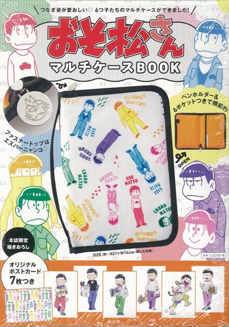 【バーゲン本】おそ松さんマルチケースBOOK画像