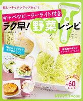 キャベツピーラーライト付き ラク早!野菜レシピ