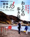 おとなの歩き旅 海・山・町を再発見! (NHK趣味どきっ!) [ 日本...