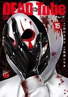 DEAD Tube 〜デッドチューブ〜 15