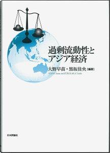 【送料無料】過剰流動性とアジア経済 [ 大野早苗 ]