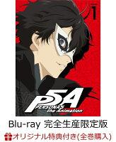 【全巻購入特典対象】ペルソナ5 1(完全生産限定版)【Blu-ray】