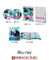 【先着特典】【初回仕様】仮面病棟 ブルーレイ プレミアム・エディション(2枚組)(A5クリアファイル)【Blu-ray】
