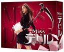 Missデビル 人事の悪魔・椿眞子 DVD-BOX [ 菜々緒 ]