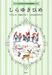 白雪姫の絵本の表紙画像