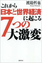 【送料無料】これから日本と世界経済に起こる7つの大激変 [ 渡邉哲也 ]