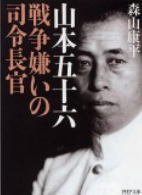 「山本五十六 戦争嫌いの司令長官」の表紙