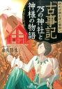 読めば読むほど面白い『古事記』75の神社と神様の物語 (王様文庫) [ 由良弥生 ]