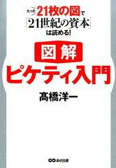 【楽天ブックスならいつでも送料無料】図解ピケティ入門 [ 高橋洋一(経済学) ]