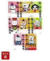 【特典付き】ねこねこ日本史(1-8巻セット)