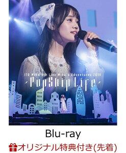 【楽天ブックス限定先着特典】ITO MIKU 5th Live Miku's Adventures 2019 〜PopSkip Life〜(複製サイン入り缶バッジ)(複製サイン入り2L判ブロマイド)【Blu-ray】