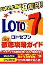 【送料無料】ロト7徹底攻略ガイド [ ロト・ナンバーズ「超」的中法編集部 ]