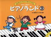 ピアノランド (3) [楽譜]