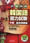 韓国語能力試験〈中級〉過去問題集(第27回+第28回+第29回+第30回) [ NIIDD(韓国国立国際教育院) ]