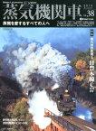 蒸気機関車EX(Vol.38) 特集:南九州の蒸機1 日豊本線C57 (イカロスMOOK j train特別編集)