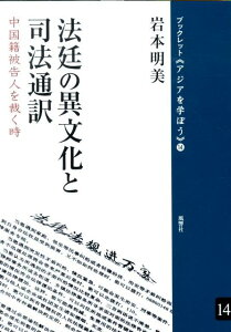【送料無料】法廷の異文化と司法通訳