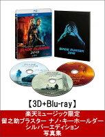 【楽天ミュージック限定】ブレードランナー 2049 IN 3D(初回生産限定)【Blu-ray】+留之助ブラスター ナノ・キーホールダー シルバーエディション 写真集付き(完全生産限定)
