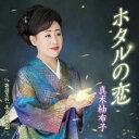 真木柚布子 - ホタルの恋