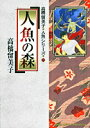 人魚の森 高橋留美子 人魚シリーズ 1 (少年サンデーコミックス) [ 高橋 留美子 ]