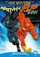 バットマン/フラッシュ:ザ・ボタン