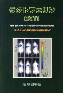 【送料無料】ラクトフェリン(2011) [ 日本ラクトフェリン学会 ]