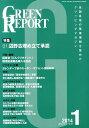 GREEN REPORT(2014年1月号) 特集:辺野古埋め立て承認