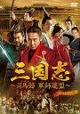三国志〜司馬懿 軍師連盟〜 DVD-BOX1 [ ウー・ショ...