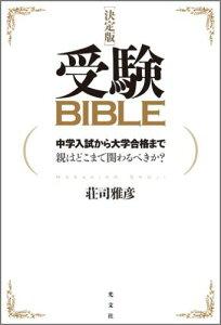 【送料無料】受験BIBLE [ 荘司雅彦 ]