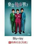 【先着特典】東京独身男子 Blu-ray-BOX(特製ブロマイド3枚セット付き)【Blu-ray】