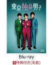 【先着特典】東京独身男子 Blu-ray-BOX(特製ブロマイド3枚セット付き)【Blu-ray】 [ 高橋一生 ]