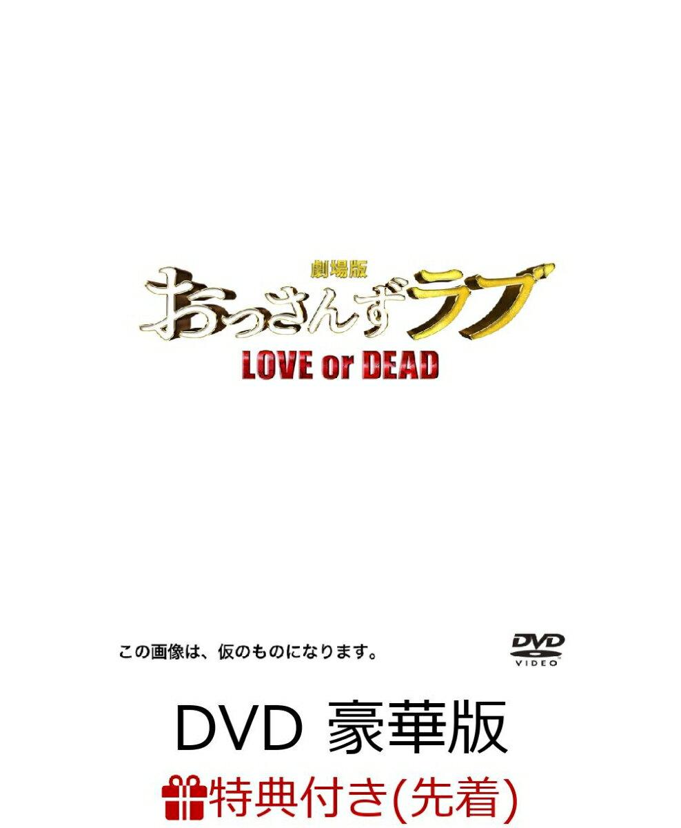 【先着特典】劇場版おっさんずラブ DVD 豪華版(3枚組)(名シーン再現てんくぅんミニクリアファイル付き)