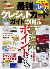 最強クレジットカードガイド(2015)