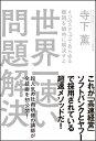 「世界一速い問題解決」寺下 薫