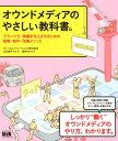 オウンドメディアのやさしい教科書。 ブランド力・業績を向上させるための戦略・制作・改善 [ 山口耕平 ]