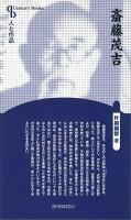 【バーゲン本】斎藤茂吉 新装版ー人と作品