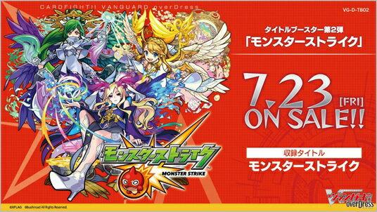 VG-D-TB02 カードファイト!! ヴァンガード overDress タイトルブースター 第2弾 モンスターストライク 【12パック入りBOX】