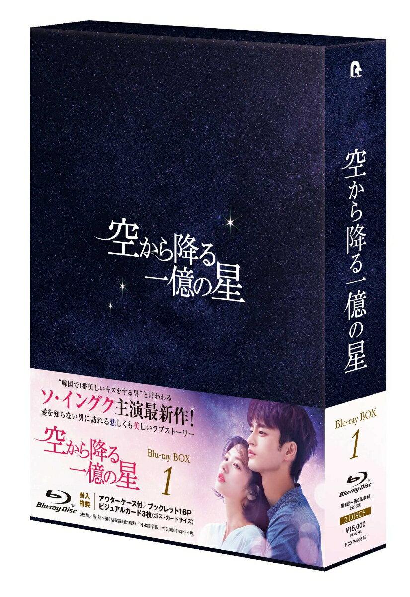 空から降る一億の星<韓国版> Blu-ray BOX1【Blu-ray】