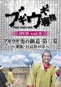 ブギウギ専務DVD vol.9 ブギウギ 奥の細道 第二幕〜胆振・日高路の章〜 [ 大地洋輔 ]