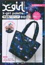 【楽天ブックスならいつでも送料無料】X-girl palette宇宙柄パフバッグBOOK