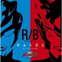 ウルトラマンR/B オープニング主題歌「Hands」