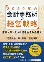 東京・大阪・福岡を拠点に結果を出し続ける3人の会計事務所代表が、事務所経営者必見の25のテーマに答える。