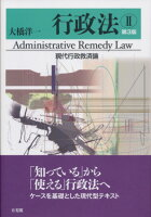 行政法2 現代行政救済論〔第3版〕