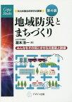 第4版 地域防災とまちづくり みんなをその気にさせる災害図上訓練 (COPA BOOKS 自治体議会政策学会叢書) [ 瀧本 浩一 ]
