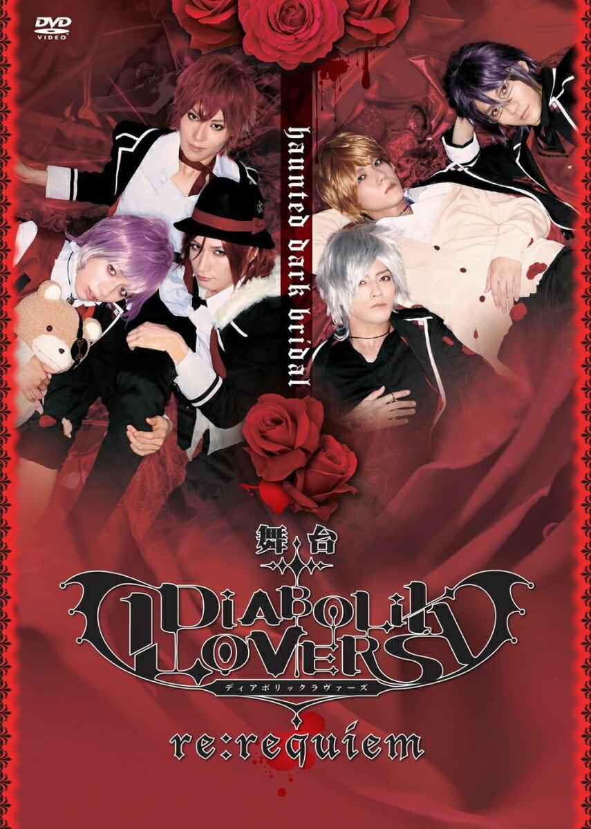 舞台「DIABOLIK LOVERS〜re:requiem〜」画像